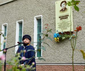 У Франківську встановили пам'ятну дошку членкині ОУН Магдалині Зінченко (ФОТО)