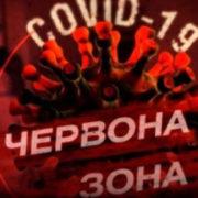 """Івано-Франківськ знову потрапив до """"червоної зони"""""""