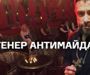 Дубінський брав гроші з Клименка і розкручував фейки про Майдан – ЗМІ