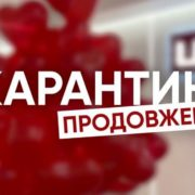 В Україні офіційно продовжили та посилили карантин