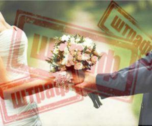 Зруйноване свято для італійської пари: наречена+наречений=поліція та 400 євро штрафу