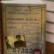 """Книга """"Справа Василя Стуса"""" вийде в аудіоверсії: стало відомо хто її озвучить"""