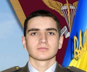 На Донбасі загинув 20-річний воїн з Львівщини, Свинарик Олег