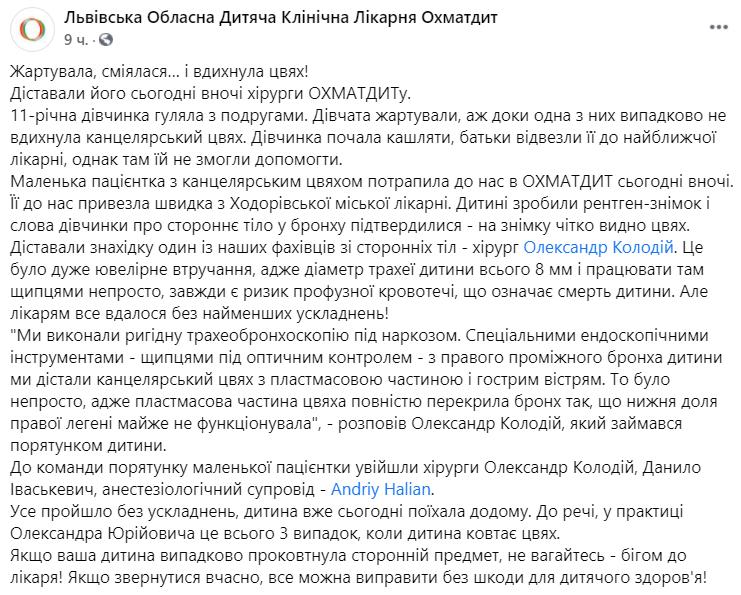 У Львові 11-річна дівчинка випадково вдихнула канцелярський цвях