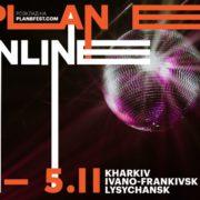 У найближчі вихідні в Івано-Франківську буде свій План Б (ПРОГРАМА ФЕСТИВАЛЮ)
