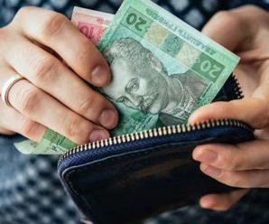 В Україні введуть додаткові виплати і звільнять від комуналки