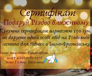 Франківців закликають подарувати Різдво бідним