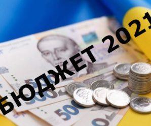 Рада ухвалила бюджет на 2021 рік