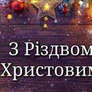 Привітання зі Святим Вечором та Різдвом Христовим 2021