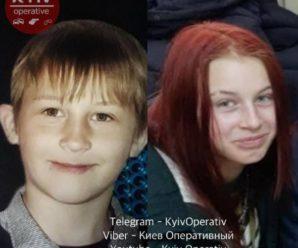 Увага! Українці допоможіть! Брат із сестрою безслідно зникли: пішли з дому та досі не повернулися. Репост