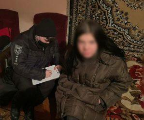 На Франківщині під час застілля молода жінка вбила свого дядька (ФОТО)