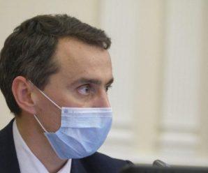 """В Україні стартує """"виловлювання"""" випадків прихованого захворювання на COVID-19 – Ляшко"""