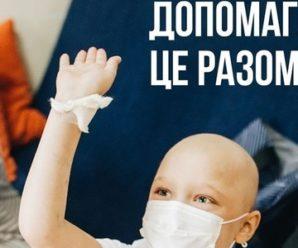 Чим, крім грошей, можна допомогти онкохворим дітям. 6 ініціатив
