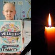 """""""Василько став янголом"""": в Італії помер 11-річний українець, потрібно допомогти перевести тіло в Україну"""