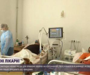 Прикарпаття реально палає, лікарі бігають: вражаюче відео переповненої лікарні