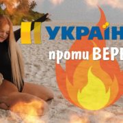 """17-річна франківська блогерка хоче судитися з каналом """"Україна"""". ВІДЕО"""