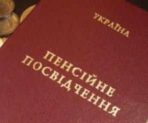 Коли українцям не зможуть платити пенсії: названо дату