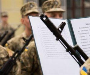 В Україні визначили терміни призову в 2021 році