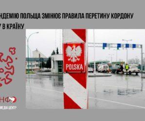 Польща змінює правила в'їзду в країну на всіх кордонах