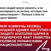 «Правдоруб-Шарій»: як російські пропагандисти захищають злочинця польськими міфами