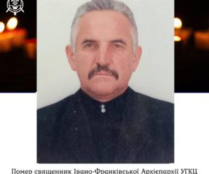 Відійшов у вічність священник Івано-Франківської Архієпархії УГКЦ