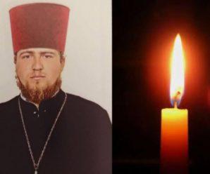 Після важкої хвороби відійшов у вічність 33-річний отець Сергій: сиротами залишилися три маленьких синочка