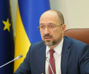 Шмигаль пояснив, коли українці отримають фіксовані річні ціни на газ