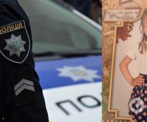 Який жаль на Херсонщині знайшли мертвою 7-річну Марійку Борисову – джерело