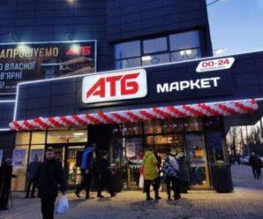 Мережа супермаркетів АТБ оголосила про підвищення цін на 25%