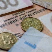 В Україні щороку зменшуватиметься пенсія