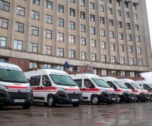 Прикарпаття отримає 26 нових автомобілів швидкої допомоги