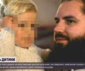Загибель 3-річного українця в Італії: батько-священник приїхав з родиною на віллу вінчати молодят
