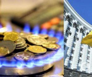 Тарифи на газ зростають: як уряд дурить українців