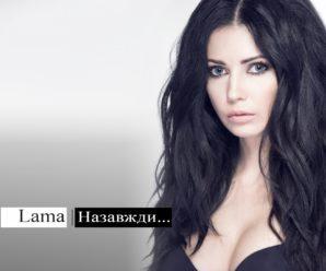 Після дворічної перерви франківська співачка Lama випустила нову пісню (аудіо)