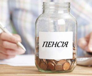 Українці отримуватимуть пенсії в 7 тисяч гривень: деталі