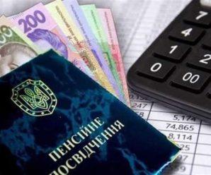 Пенсії українцям перерахували за новими правилами: що змінилося