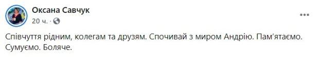 Публікація Оксани Савчук: Facebook