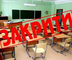 Понад сотню прикарпатських шкіл хочуть закрити