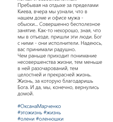 Марченко повідомила, що вони з Медведчуком повернулися до Києва