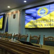 Довибори на Прикарпатті: ЦВК оскаржила рішення Верховного Суду