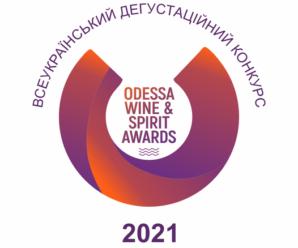 Експерти визначили кращі вина на Всеукраїнському дегустаційному конкурсі в Одесі