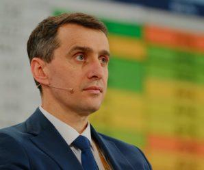 Україна зіткнеться з біологічними загрозами – Ляшко попередив про нову небезпеку