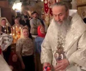 Як собакам: московський патріарх Онуфрій кидав яйцями у прихожан на Великдень (відео)
