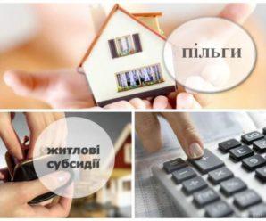 Скасування пільг: за які послуги українцям доведеться платити зі своєї кишені