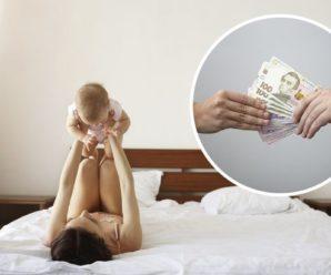 Грошей за народження дитини дадуть більше: скільки отримають молоді батьки і що потрібно зробити