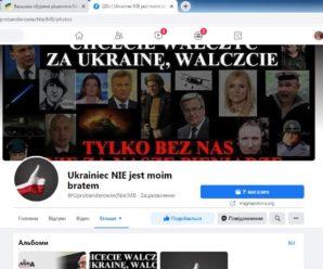 Україна-Польща: ми все ж таки браття
