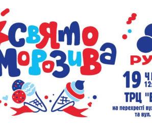 """Іванофранківців запрошують на """"Свято морозива"""" (ФОТО)"""