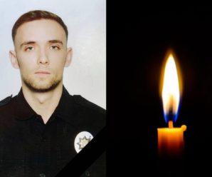 В ДТП загинув 24-річний патрульний поліцейський Владислав Кірій (ФОТО)