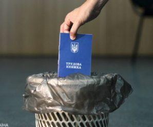 В Україні скасували трудові книжки: як нараховуватимуть пенсію
