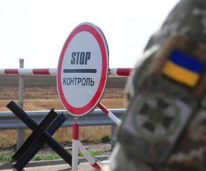 В Україні можуть ввести обмеження на перетин кордону: деталі